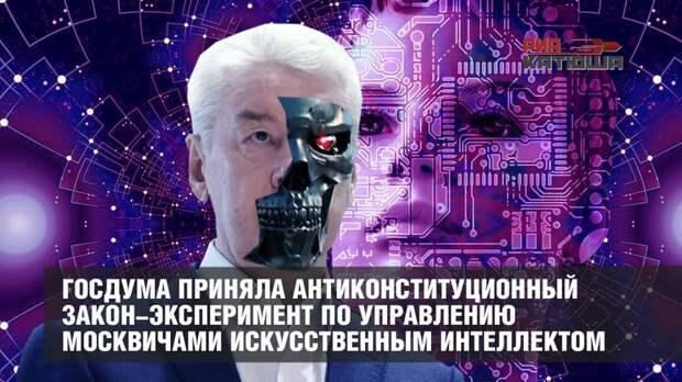 Госдума приняла антиконституционный закон-эксперимент по управлению москвичами искусственным интеллектом