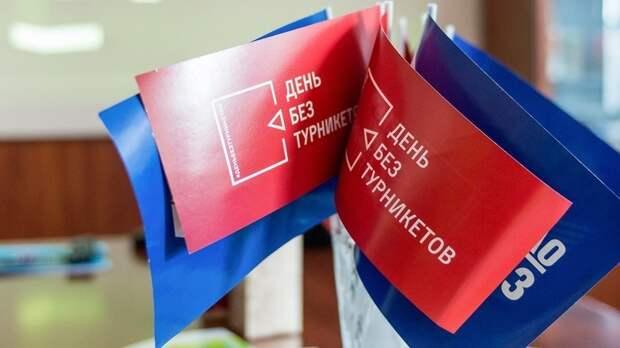 В Москве оценили итоги акции «День без турникетов»