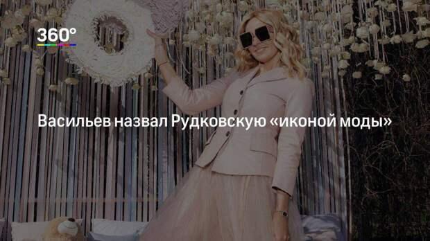Васильев назвал Рудковскую «иконой моды»