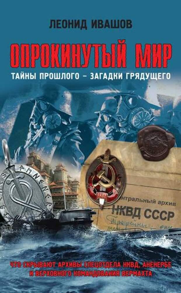 Ивашов Леонид - Опрокинутый мир. Тайны прошлого — загадки грядущего.
