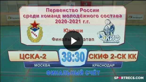 21.04.2021, ЦСКА-2 - СКИФ 2-СК КК