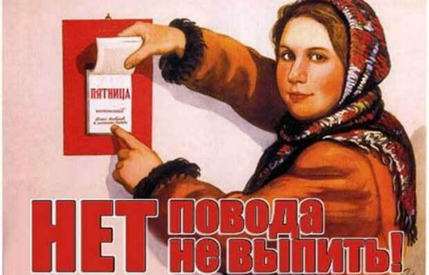 Спиртные напитки СССР.
