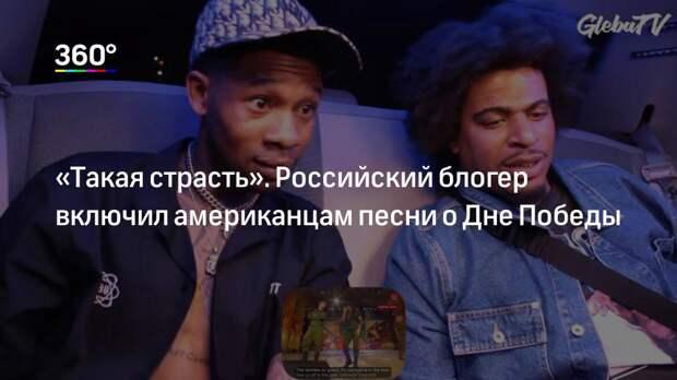 «Такая страсть». Российский блогер включил американцам песни о Дне Победы
