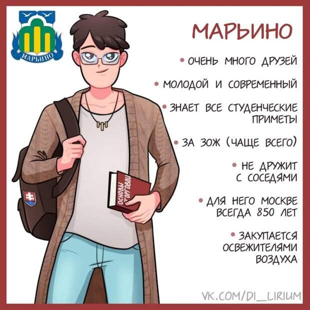 Известная блогерша «очеловечила» район Марьино
