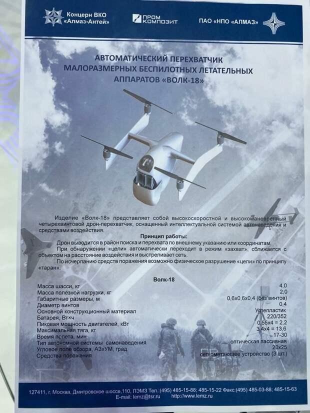 """Перехватчик малоразмерных дронов """"Волк-18"""""""