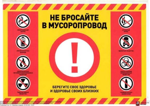 Сотрудники МЧС представили памятки по пожарной безопасности