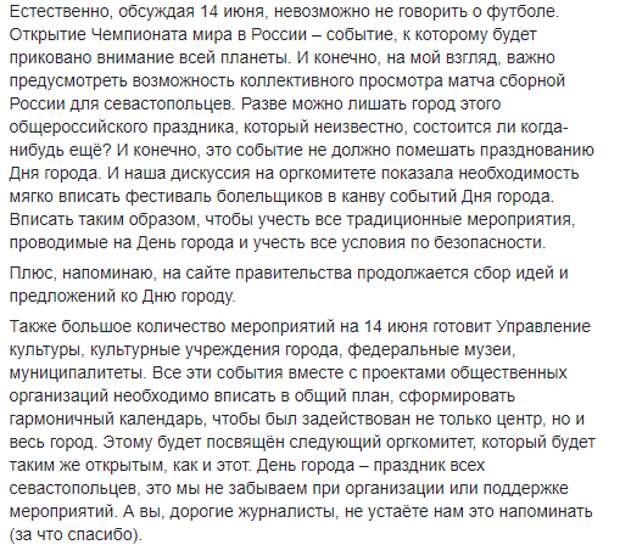 Беркович пытается достучаться до журналистов