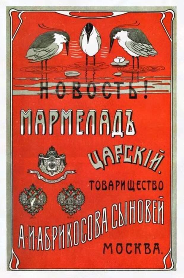 Реклама мармелада Товарищества А.И. Абрикосова сыновей