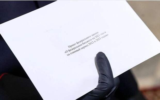 Госдума приняла закон о федеральном бюджете на 2021-2023 годы