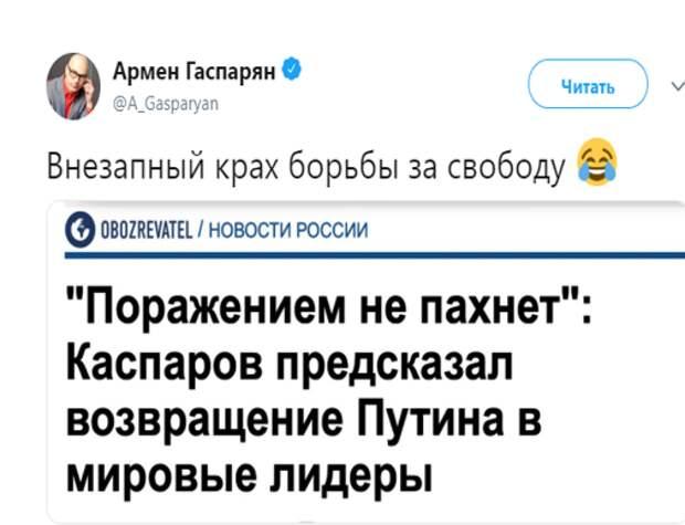 Переживания «шахматной блудницы»: Каспаров разрыдался из-за Путина