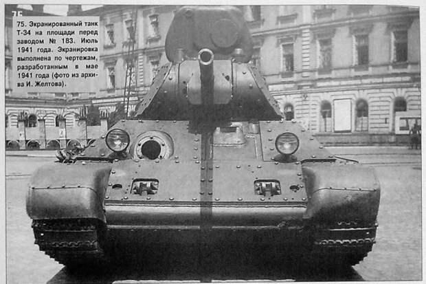 Игры с броней. Технологии усиления Т-34