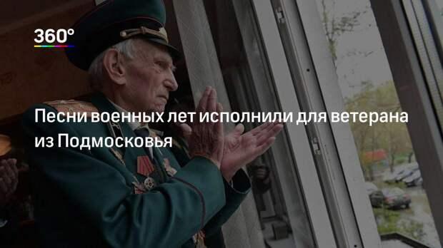 Песни военных лет исполнили для ветерана из Подмосковья