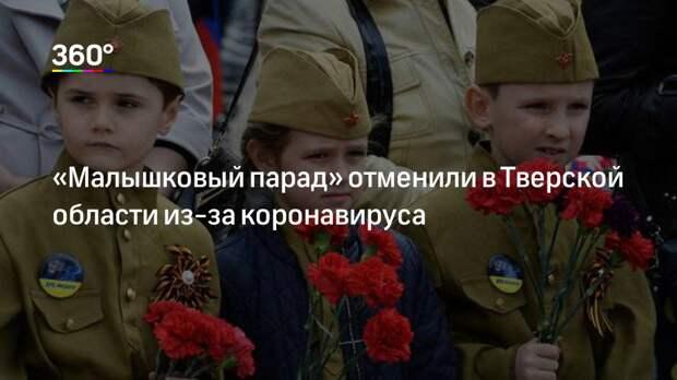 «Малышковый парад» отменили в Тверской области из-за коронавируса