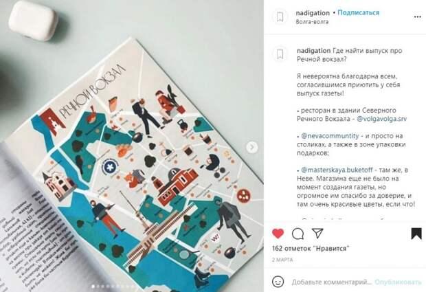 Путешественница создала «нескучный» путеводитель по Левобережному
