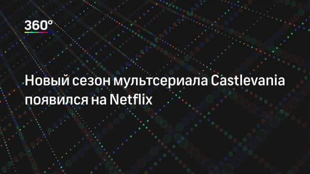 Новый сезон мультсериала Castlevania появился на Netflix
