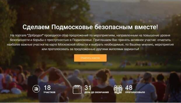 Голосование «Сделаем Подмосковье безопасным вместе!» стартовало на портале «Добродел»