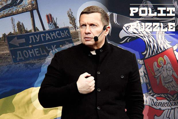 «Я тебе объясню, Вова»: Соловьев жестко ответил на предложение Зеленского Путину