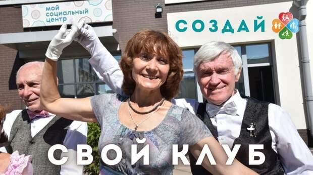 В социальном центре на Сущёвском валу появятся клубы по интересам