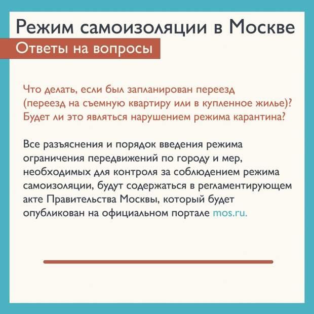 Разъяснения и порядок введения режима ограничения передвижений по Москве  будут опубликованы в регламентирующем акте