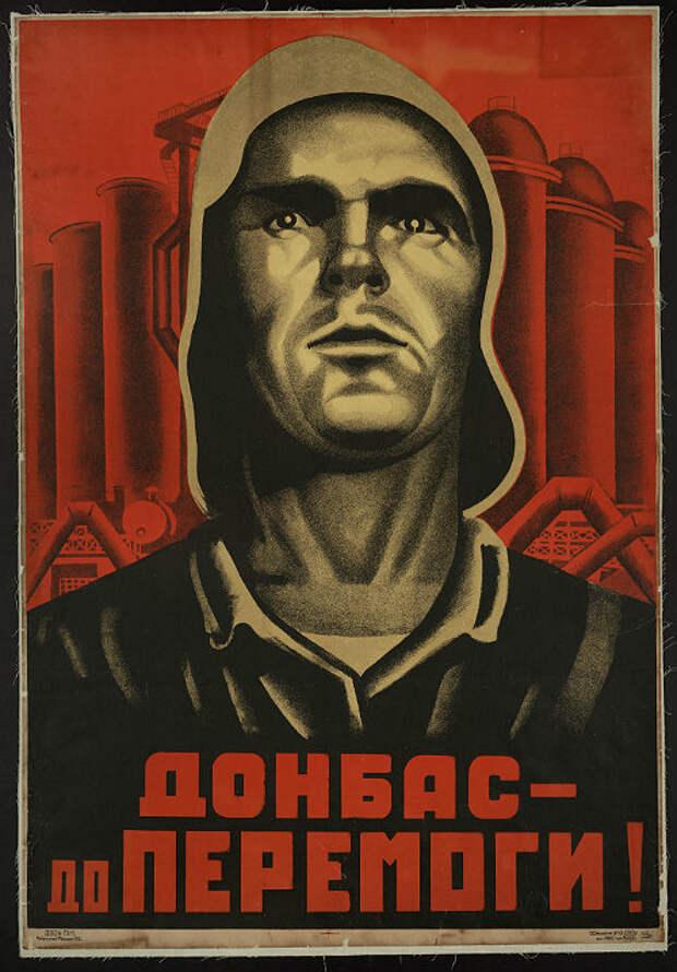 """Слово """"Донбасс"""": Классовый нарратив"""