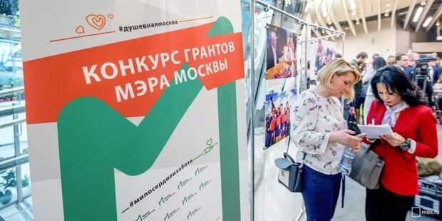В рамках грантовых проектов НКО за последний год поддержку получили порядка 400 тысяч жителей Москвы