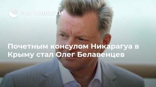 В российском Крыму первый консул. Вот и началось