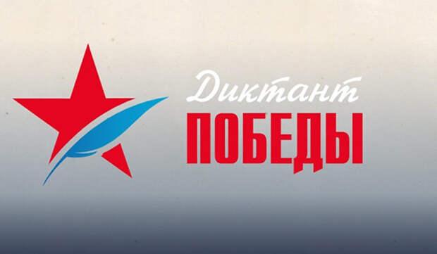 В Крыму акция «Диктант Победы» пройдёт на свежем воздухе