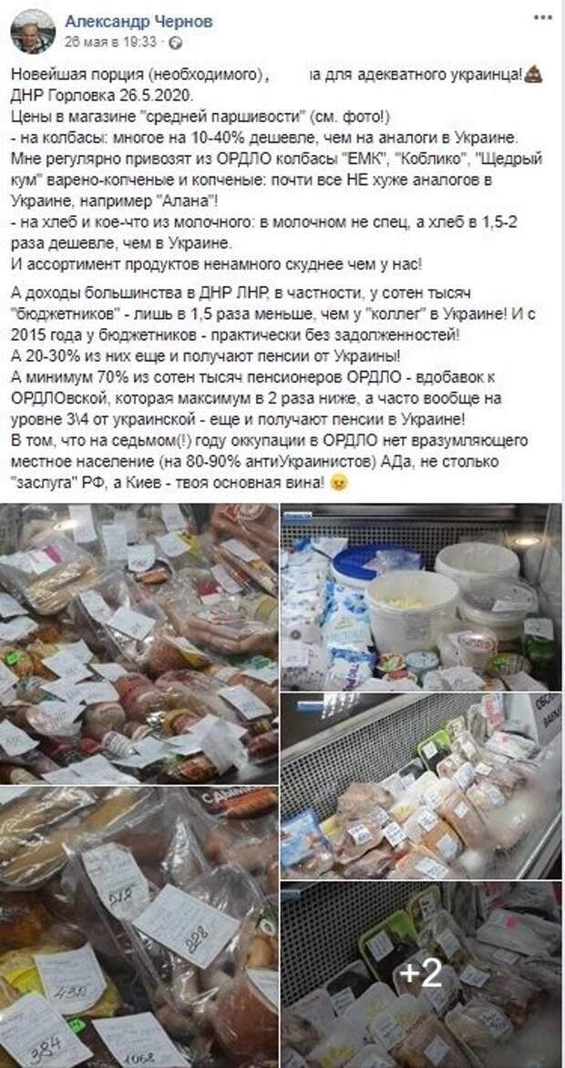 Признание переселенца из Донбасса: жители ЛДНР живут лучше, чем украинцы