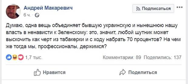 Макаревич раскрыл причины ненависти к Зеленскому