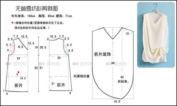 выкройка необычной блузки с драпировкой