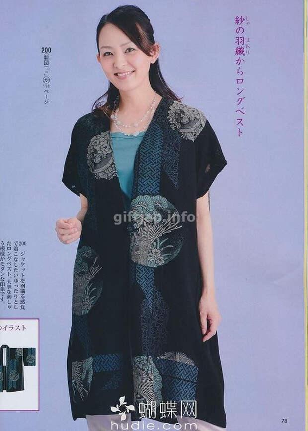 Lady Boutique №6 2014 (1) - 紫苏 - 紫苏的博客