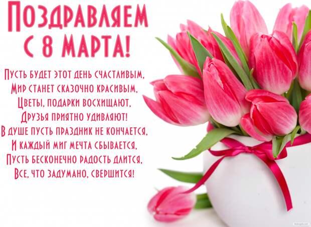 С женским днём 8 Марта!!!