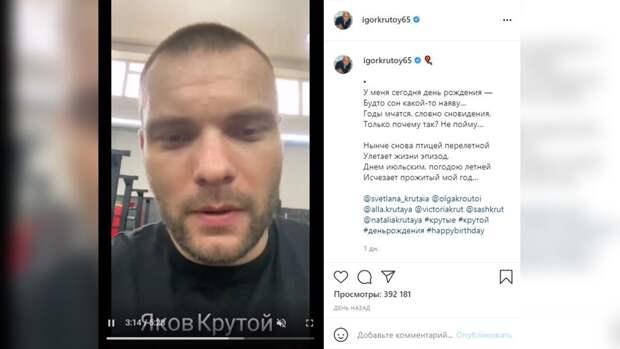 Композитор Игорь Крутой в день рождения перестал скрывать внебрачного сына