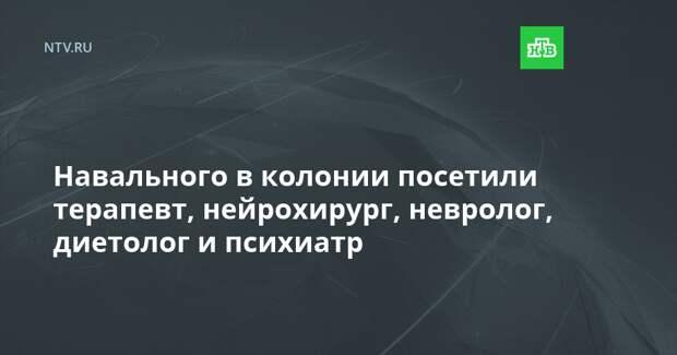 Навального в колонии посетили терапевт, нейрохирург, невролог, диетолог и психиатр