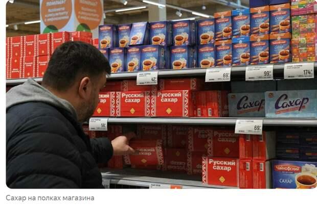 Государство усиливает контроль над рынком сахара. Разбираем, произойдет ли снижение цен