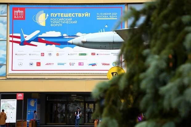 Завершился первый туристический форум «Путешествуй!»