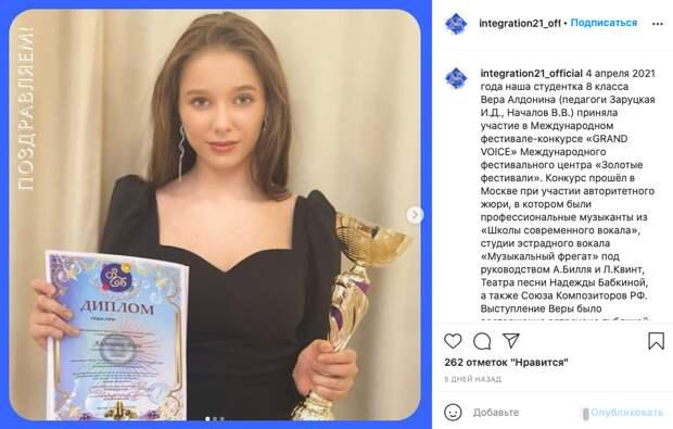 Дочь Юлии Началовой победила в вокальном конкурсе