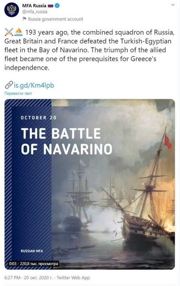 В Греции гадают, зачем российский МИД опубликовал картину гибели турецкого флота