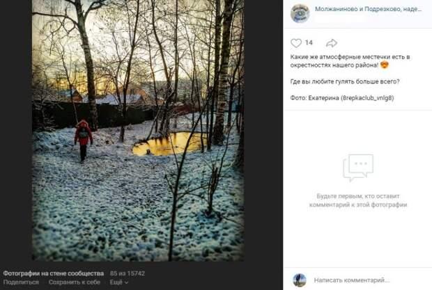 Фото дня: атмосферное место нашли в Молжаниновском