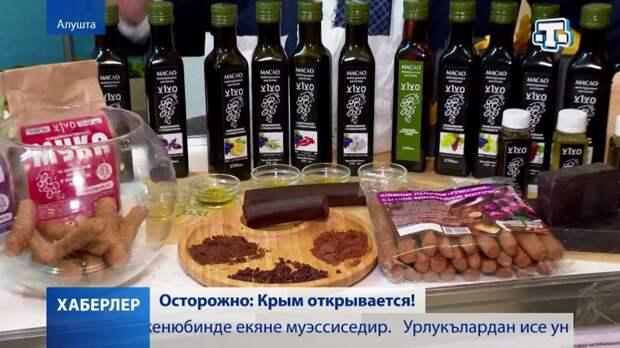 В Алуште завершился форум «Открытый Крым»