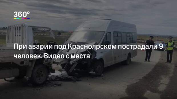 При аварии под Красноярском пострадали 9 человек. Видео с места
