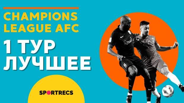 AFC Champions League. 1 тур. Лучшее