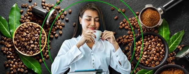 Диетолог определил суточную норму кофе