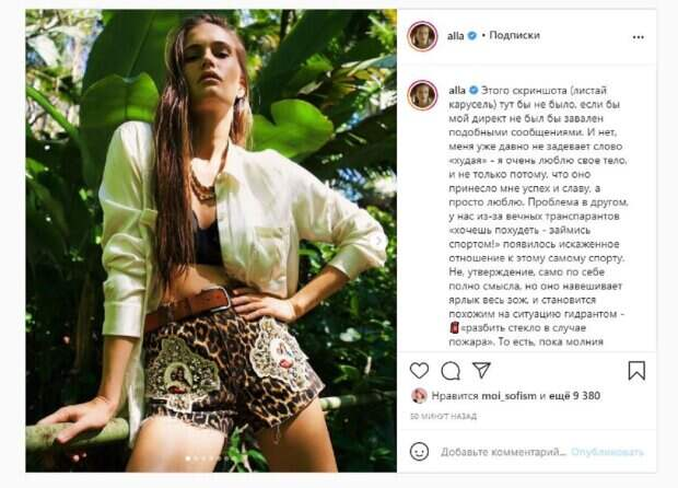 """Костромичева из """"Супер топ-модель по-украински"""" дала жесткий ответ по поводу своей худорбы: """"Меня уже давно..."""""""