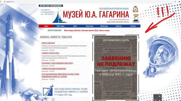 Музей Гагарина для слабовидящих
