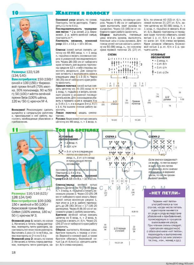 Сабрина. Вязание для детей №4 2014 - 紫苏 - 紫苏的博客