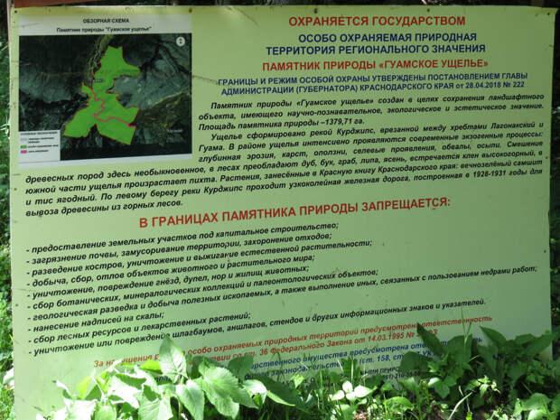 Информационный стенд у входа в Гуамское ущелье, п. Мезмай.