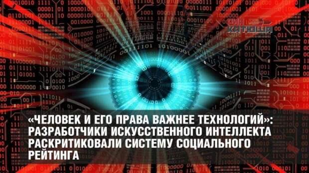 «Элита» РФ навязывает социальный рейтинг