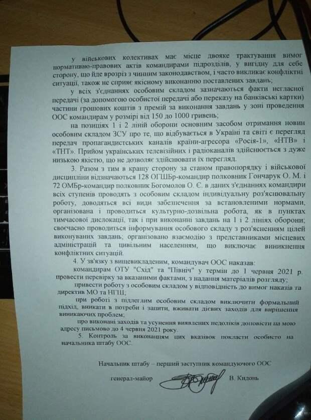 Это настоящий шок и зрада: Анализ морально-психологического состояния частей ВСУ на Донбассе
