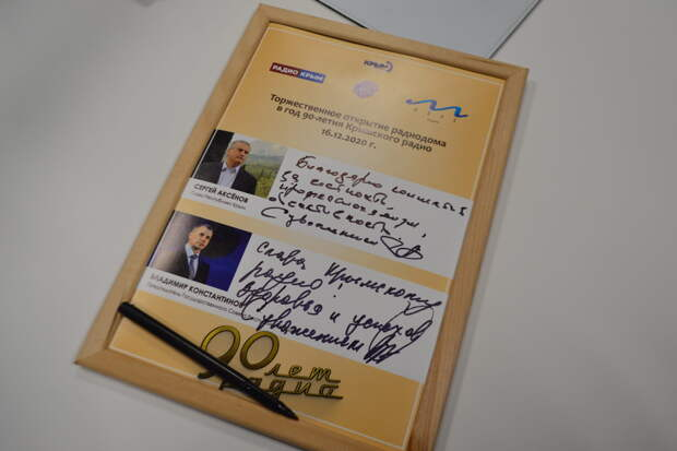 Аксёнов и Константинов торжественно открыли Дом радио на ТРК «Крым». ФОТОРЕПОРТАЖ